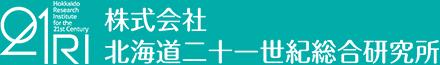 株式会社北海道二十一世紀総合研究所